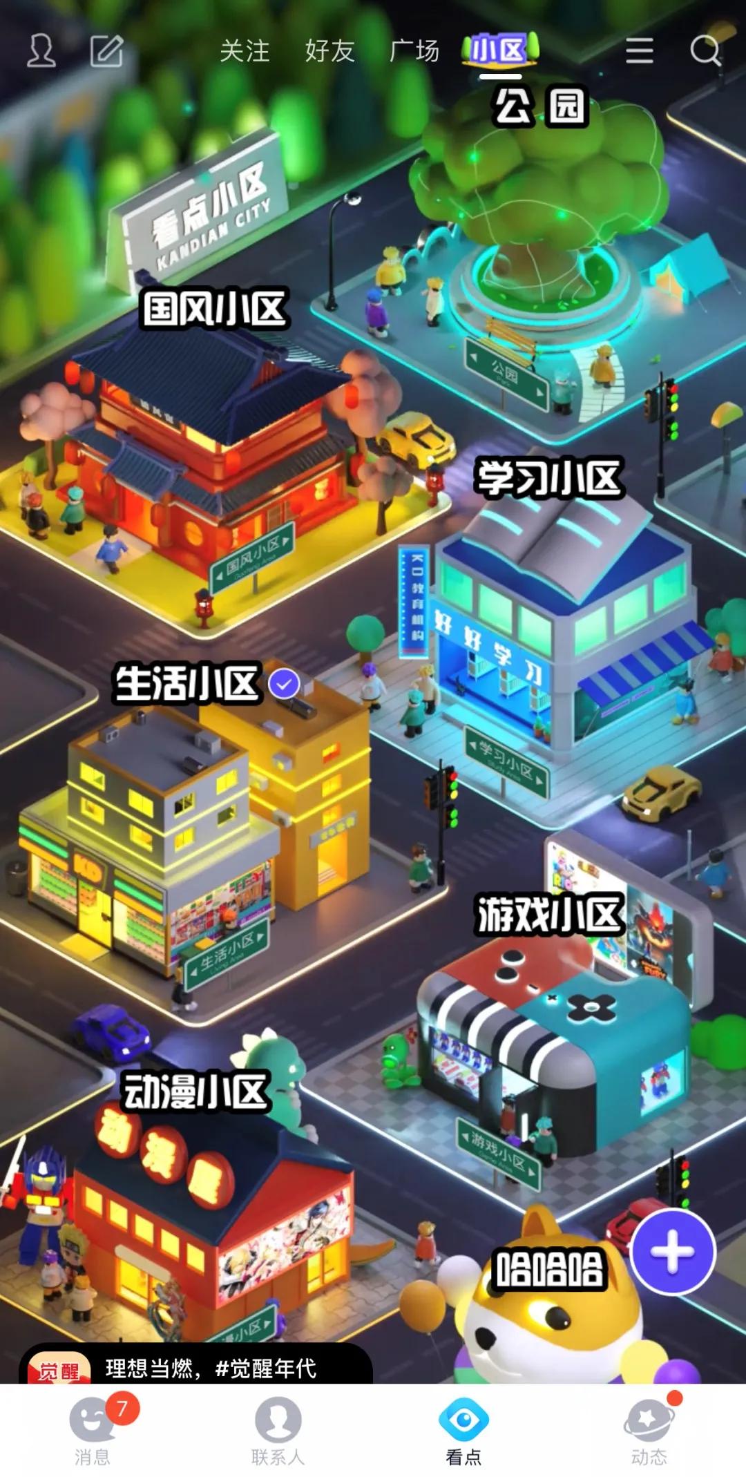「QQ看点」如何打造Z时代最爱的新内容社区