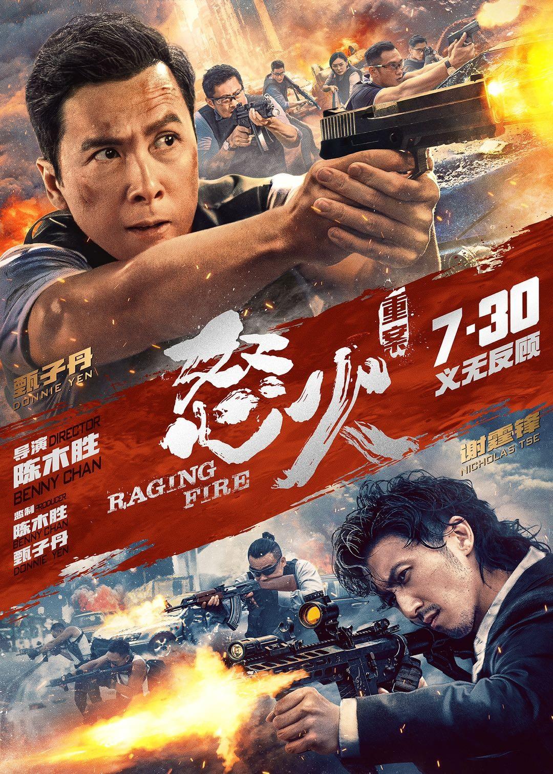 《怒火·重案》:打出圈的甄子丹 非一般的香港警匪片
