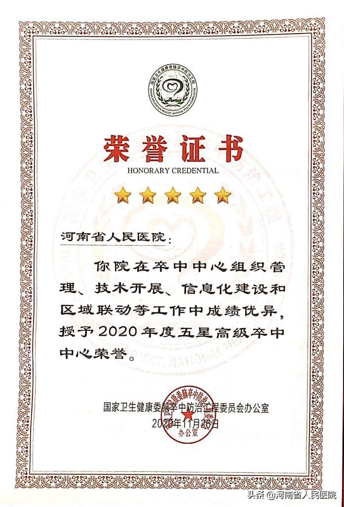 河南省人民医院连续三年获国家