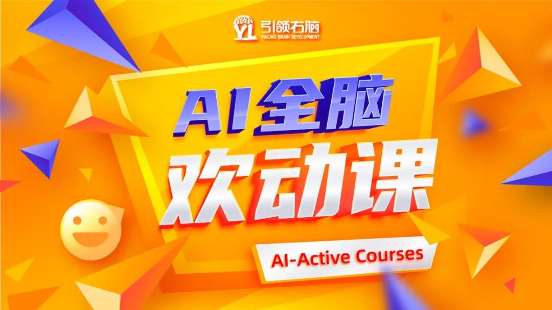 AI全脑欢动课