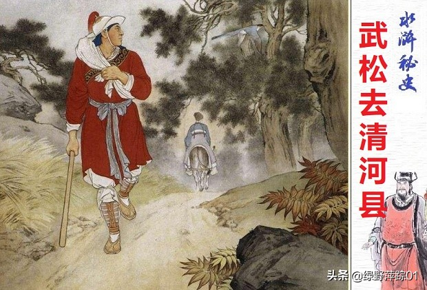 水浒传中的清河县在哪里?不在山东,也不在河北,而在南京城里