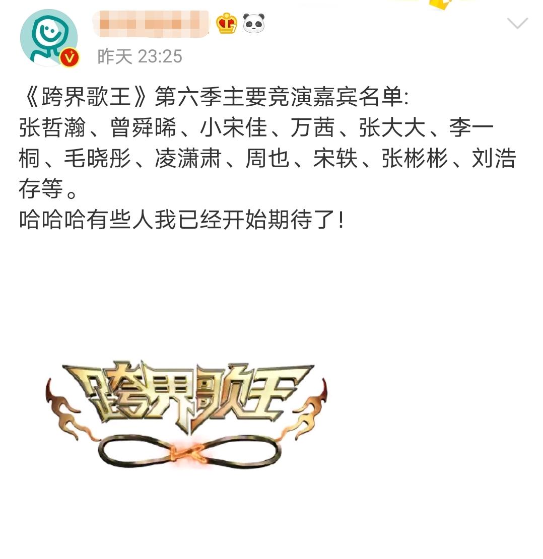 《跨界歌王6》嘉宾名单曝光,一代浪姐、耽改剧男主、谋女郎加盟