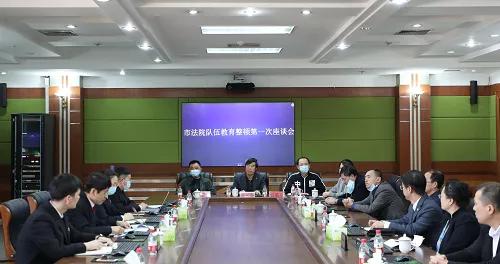 盘锦市中级人民法院召开教育整顿第一次座谈会